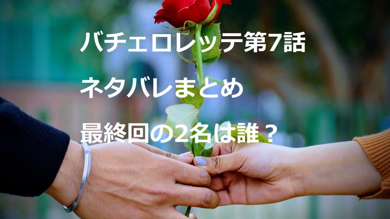 予想 バチェロレッテ 『バチェロレッテ・ジャパン』でセクシャル能力が高い男性は?森林原人が大予想
